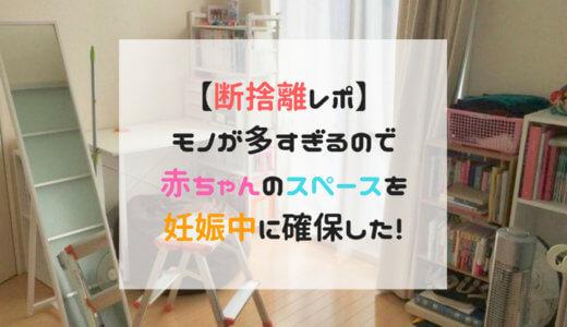【出産準備】もうすぐ産まれる赤ちゃんの寝るスペースを作るために断捨離!