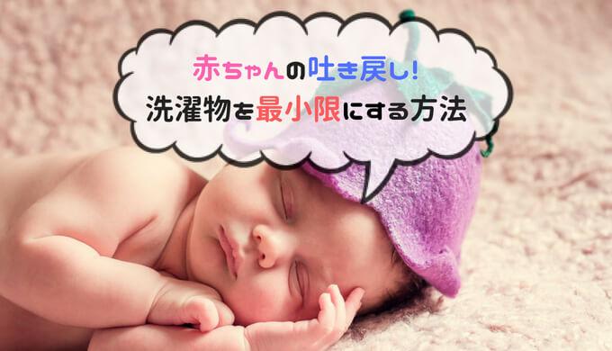 吐き 戻し 乳児