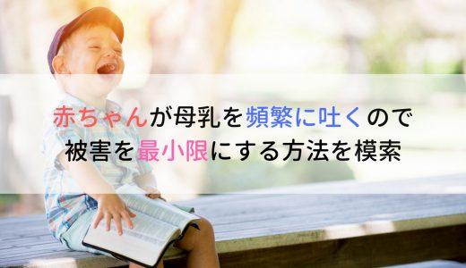 【子育て便利グッズ】ガーグルベース!母乳を吐いても、赤ちゃんの着替えいらず。