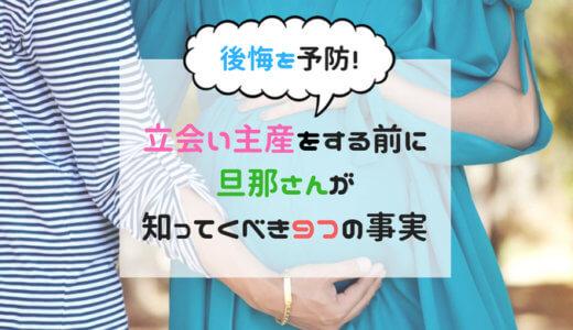 立会い出産で旦那がとるべき行動&事前に知っておくべき9つの衝撃的光景