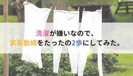 嫌いな家事はやり方を変えるべし!「洗濯がきらい」な私が工夫したこと。