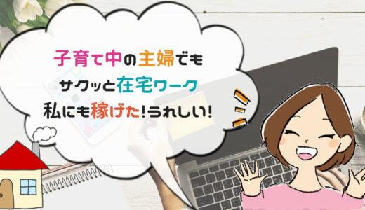 子育て中の主婦なのに初月で2万円!在宅ワークは誰でも稼げると実感