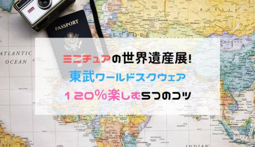 東武ワールドスクウェアの見どころはココ!120%楽しむ5つのポイント