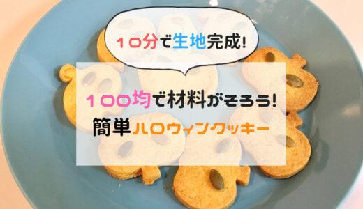 ハロウィンクッキーは100均の材料で簡単に作れるよ!10分で楽々レシピ