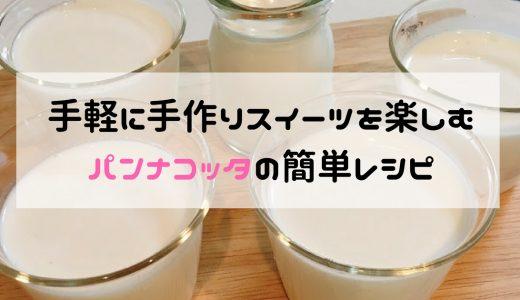 【パンナコッタのレシピ】温めて注ぐだけ!気軽に手作りスイーツを楽しもう!