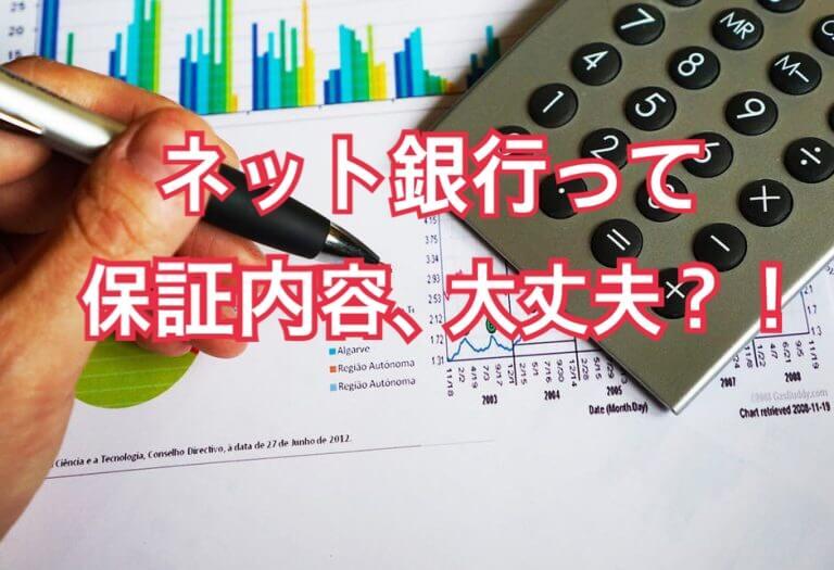 【住宅ローン】ネット銀行って安いけどサービス内容大丈夫?住信SBIに申し込んだ体験レポ
