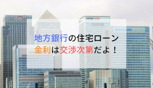 【住宅ローン】地方銀行の金利は交渉次第!?ネット銀行とのギャップがすごい