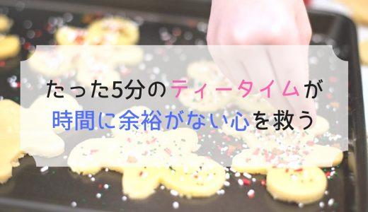 時間に余裕がない人こそ、手作りお菓子を作ってティータイムをしよう!