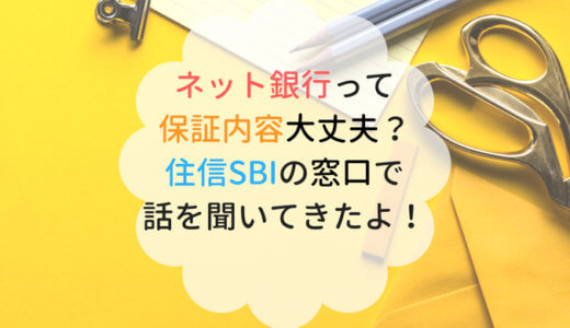 【住宅ローン】住信SBIに申し込んだ体験レポ|ネット銀行って安いけどサービス内容大丈夫?