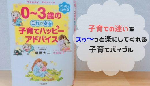 【本レビュー】子育てに1番大切なことが分かる本。『0~3歳のこれで安心 子育てハッピーアドバイス』