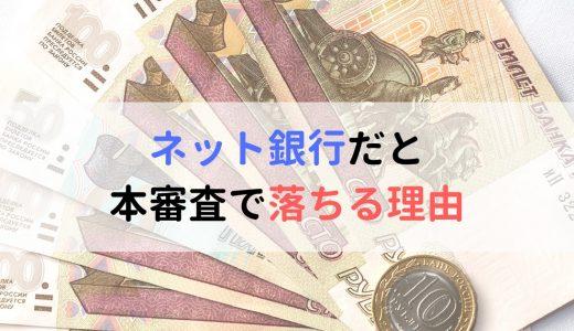 【住宅ローン】ネット銀行は本審査で落ちる人が続出!?その理由は申し込み方法の違いだった