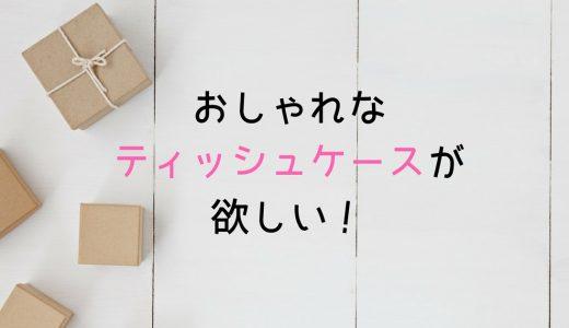 ティッシュ箱がおしゃれなインテリアに!思わず欲しくなるティッシュケース8選