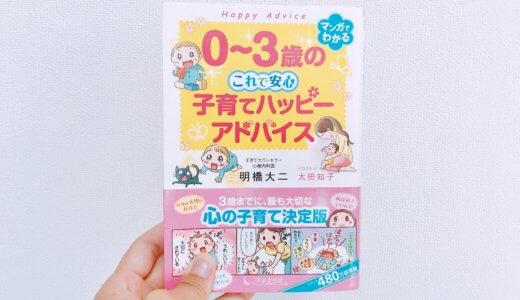 『0~3歳のこれで安心 子育てハッピーアドバイス』感想|子育てに1番大切なことが分かる本。