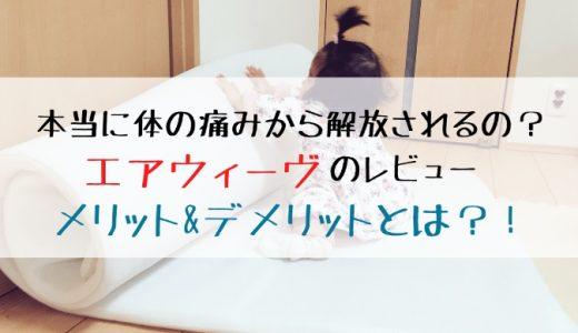 赤ちゃんと布団で寝始めたら体が痛い!エアウィーヴを導入してみたレビュー