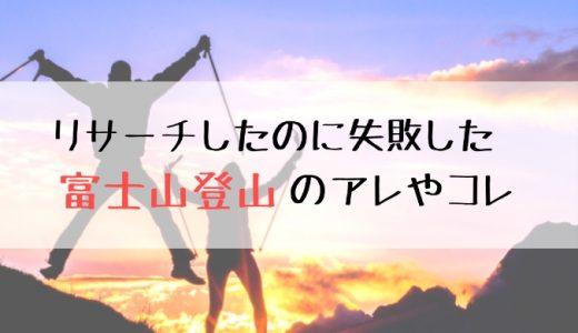 【富士山】初心者の私が登山で失敗したアレコレ。
