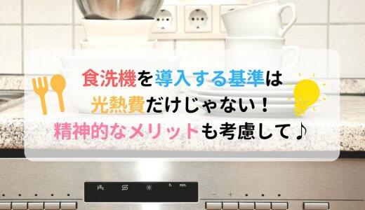 食洗機の導入基準は 光熱費だけじゃない! 精神的メリットも超重要