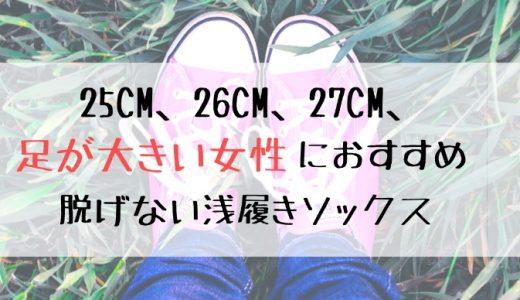 【浅履き靴下】足サイズ25、26、27cmの女性が『ずれない!脱げない♪』と絶賛のメーカーとは!?