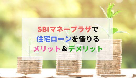 SBIマネープラザで住宅ローンを借りるメリット&デメリット!2800万円実際に借りてみた感想。