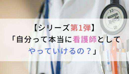 私って看護師に向いている?と不安で看護学校の受験を迷う社会人へ