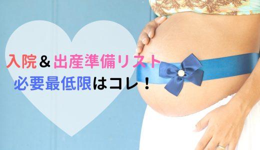 【出産準備物リスト】入院前に準備しておくべき必要最低限なモノを徹底解説!「あったら便利」も合わせて確認♪