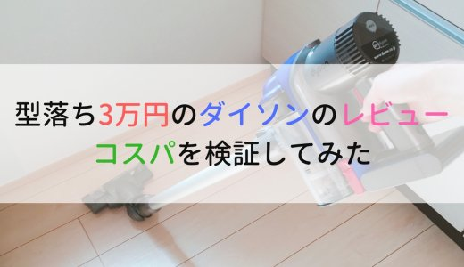 型落ち3万円のダイソンで家事の意欲が向上!?子育てママの味方はハンディタイプの掃除機だった件