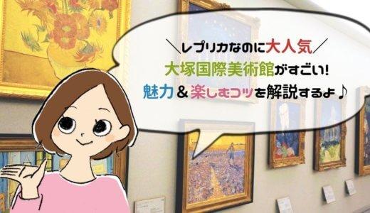 大塚国際美術館を120%楽しむための情報まとめ!所要時間、ランチ情報あり【徳島県】