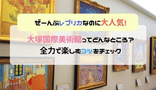 【保存版】大塚国際美術館の基本情報&120%楽しむ6つのポイント