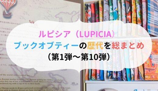 ルピシアの『ブックオブティー』歴代の情報を総まとめ