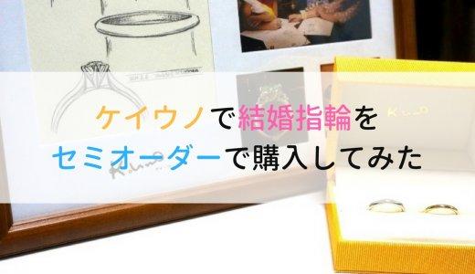 ケイウノで結婚指輪をセミオーダー。レビュー&1万円お得に買えた話。