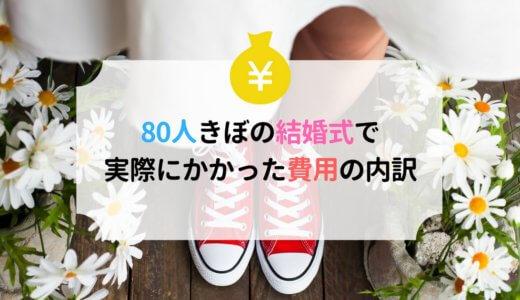 【体験談】結婚式80人の相場は?総額&費用の内訳を徹底解説!
