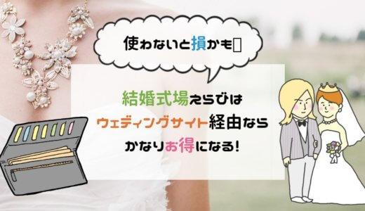 式場見学を始めるまえに必読!4万円分の電子マネーGET&高額割引がうけられるハナユメ活用法