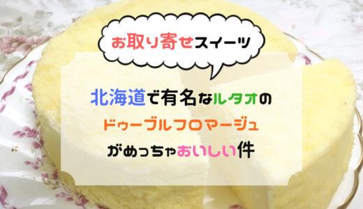 チーズケーキのお取り寄せは『ルタオ』がイチオシ!ふわふわ感をレポート。