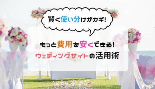 ウェディングサイトの活用術!見学だけで3万円&費用の大幅割引を実現しよう