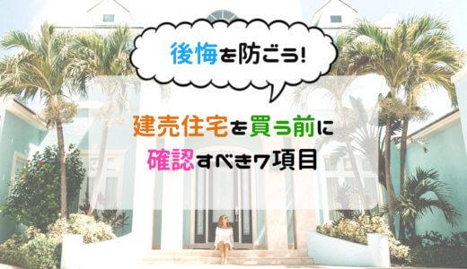 建売住宅はこんなところもチェックして!後悔しないための確認7項目