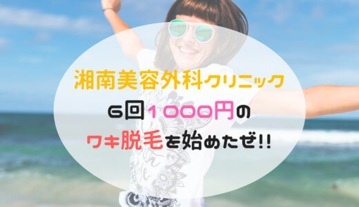 【名古屋】湘南美容クリニックで脇脱毛をしてみたレビュー!1000円のコスパ&流れ紹介