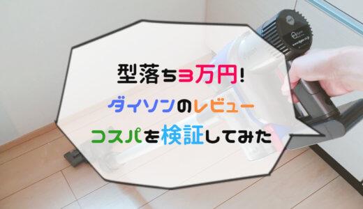 一軒家も型落ち3万円のダイソンで十分!最新版と比較&使用感を紹介
