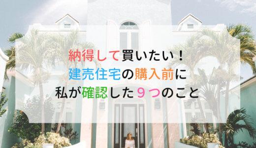 【経験談】建売住宅を納得して買うために、私が確認した9つのこと