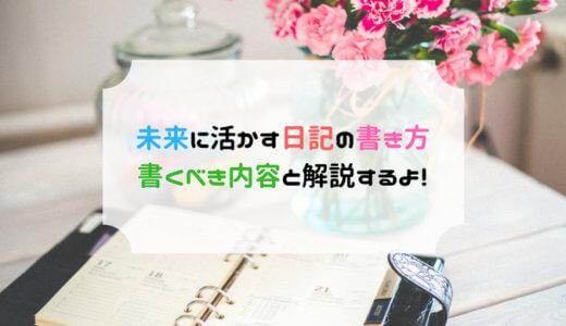 日記の書き方|書くべき7つの内容と、未来に活かすコツを教えるよ!