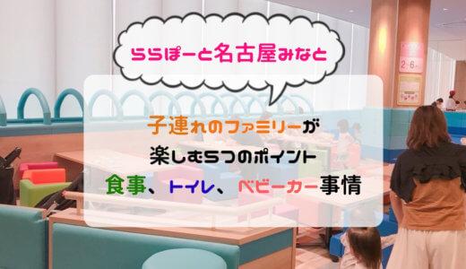 【ららぽーと名古屋】子連れファミリーが楽しむ7つのポイント(フードコート、ベビーカー、トイレ情報など)