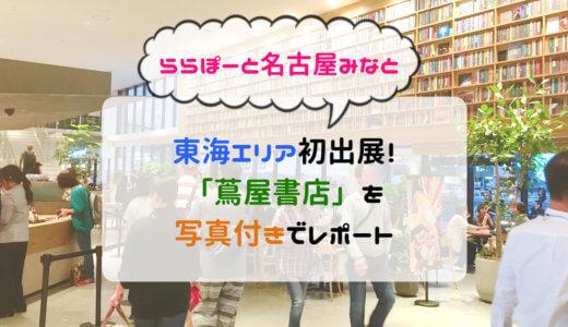 ららぽーと名古屋みなと「蔦屋書店」に行ってみた!写真と感想を披露するよ