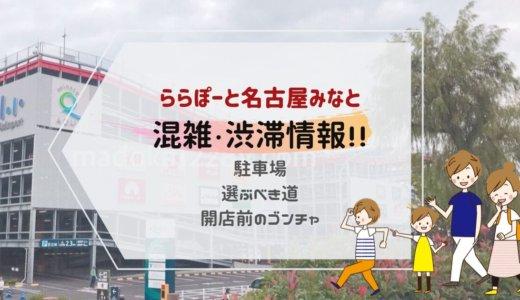【速報】ららぽーと名古屋、車でのアクセス情報!渋滞・混雑、駐車場、選ぶ道(4月追記あり)