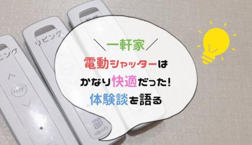 「電動シャッター」はこんなに便利!使用感とおすすめの理由【超快適!】