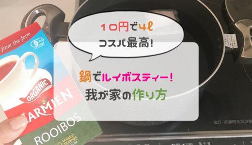 【ルイボスティーを煮だす方法】たった10円で4L、我が家の作り方を紹介