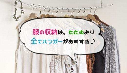 【洋服の収納】たたむより、ハンガーが断然おすすめ!6つの理由を紹介するよ