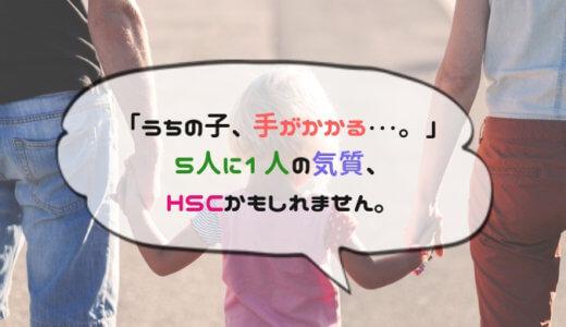 HSC(ひといちばい敏感な子)の子育てあるある!あなたの子どもは当てはまる?