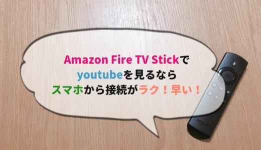 Amazon Fire TV Stickでyoutubeを見ると「映像が遅れる」ときの解決方法!【スマホアプリで即解決】