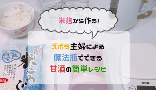 【米麹で作る甘酒レシピ】魔法瓶をでズボラにつくる超簡単な方法(温めなおしはレンチン)