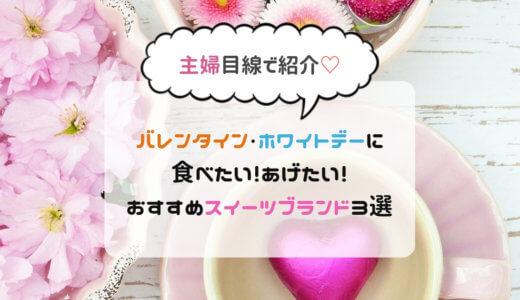 【2019】バレンタイン&ホワイトデーおすすめスイーツ3選!主婦目線であげる人別に紹介♪(自分、旦那、両親)