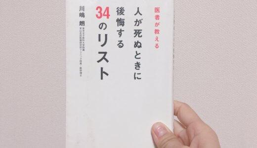 【本の感想】『医者が教える 人が死ぬときに後悔する34のリスト』を読んでみた。
