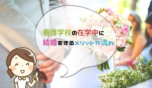 看護学生が在学中に結婚をする流れや注意点を紹介するよ!(入籍、結婚式、新婚旅行のタイミング)